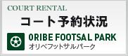 岐阜県多治見市滝呂町のフットサルパーク、オリベフットサルパーク多治見のコート予約状況