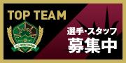 熱いハートのあなたの入団をお待ちしております!FCオリベ多治見トップチーム、選手、スタッフ募集ページへ