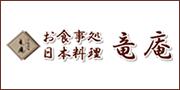 岐阜県土岐市の、京風会席料理、しゃぶしゃぶ料理のお店「竜庵」のHPへ