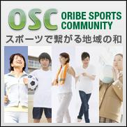 スポーツで繋がる地域の和!オリベスポーツコミュニティーのHPへ