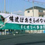【トップ】東濃選手権大会 準決勝vsMOCO 試合結果