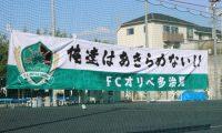 【日程】高円宮杯JFA第29回全日本U-15サッカー選手権大会岐阜県予選