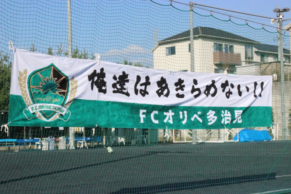 FCオリベ多治見ジュニアユース 岐阜県U14リーグ試合日程