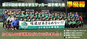 岐阜県中学生サッカー選手権大会準優勝