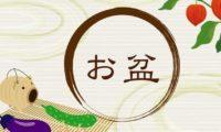 【OFSP】お盆コートレンタルキャンペーン実施!!