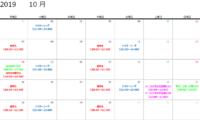 【OFSP】10月コートイベント カレンダー