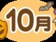 【OFSP】10月フットサル日程