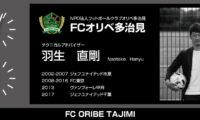サッカー元日本代表 羽生直剛氏がFCオリベ多治見のテクニカルアドバイザーに就任!